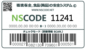 NSCode_Label